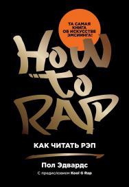 Как читать рэп / Пер. с англ. ISBN 978-5-9614-2732-5