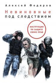 Невиновные под следствием: Инструкция по защите своих прав ISBN 978-5-9614-2733-2