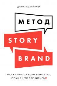 Метод StoryBrand: Расскажите о своем бренде так, чтобы в него влюбились / Пер. с англ. ISBN 978-5-9614-2738-7