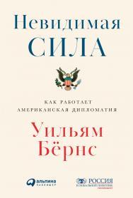 Невидимая сила: Как работает американская дипломатия / Пер. с англ. ISBN 978-5-9614-2828-5