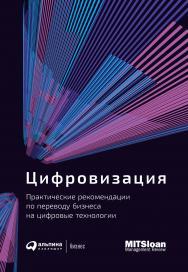 Цифровизация: Практические рекомендации по переводу бизнеса на цифровые технологии ; Пер. с англ. ISBN 978-5-9614-2849-0