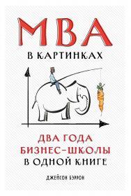MBA в картинках: Два года бизнес-школы в одной книге / Пер. с англ. ISBN 978-5-9614-2850-6