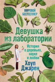 Девушка из лаборатории: История о деревьях, науке и любви / Пер. с англ. ISBN 978-5-9614-2884-1