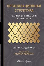Организационная структура: Реализация стратегии на практике / предисл. Ицхака Адизеса ; Пер. с англ. ISBN 978-5-9614-2896-4