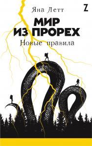 Мир из прорех: Новые правила ISBN 978-5-9614-2995-4