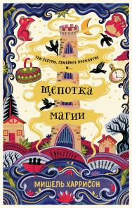 Щепотка магии / Пер. с англ. ISBN 978-5-9614-2996-1