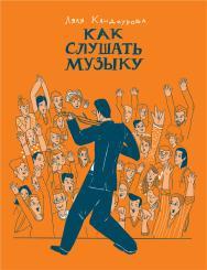 Как слушать музыку ISBN 978-5-9614-2998-5