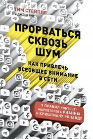 Прорваться сквозь шум: Как привлечь всеобщее внимание в сети / Пер. с англ. ISBN 978-5-9614-3004-2