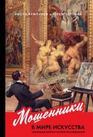 Мошенники в мире искусства: Гениальные аферы и громкие расследования / Пер. с фин. ISBN 978-5-9614-3009-7