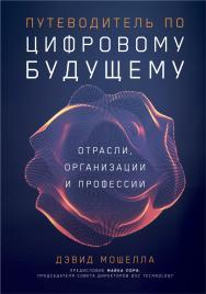 Путеводитель по цифровому будущему: Отрасли, организации и профессии /Пер. с англ. ISBN 978-5-9614-3028-8