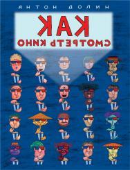 Как смотреть кино ISBN 978-5-9614-3088-2