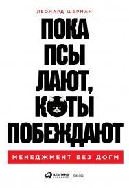 Пока псы лают, коты побеждают: Менеджмент без догм / Пер. с англ. ISBN 978-5-9614-3094-3