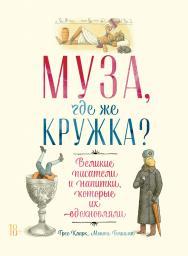 Муза, где же кружка? Великие писатели и напитки, которые их вдохновляли / Пер. с англ. ISBN 978-5-9614-3130-8