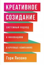 Креативное созидание: Системный подход к инновациям в крупных компаниях / Пер. с англ. ISBN 978-5-9614-3141-4