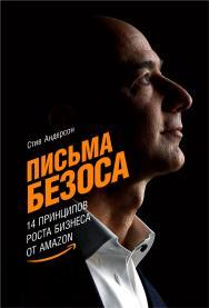 Письма Безоса: 14 принципов роста бизнеса от Amazon / Пер. с англ. ISBN 978-5-9614-3142-1