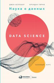 Наука о данных: Базовый курс / Пер. с англ. ISBN 978-5-9614-3170-4