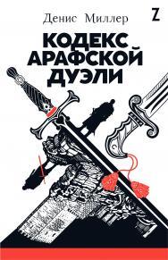 Кодекс Арафской дуэли ISBN 978-5-9614-3182-7