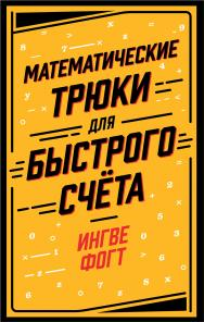 Математические трюки для быстрого счёта / Пер. с норв. ISBN 978-5-9614-3198-8