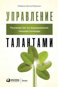 Управление талантами: Руководство по выращиванию сильной команды / Пер. с англ. ISBN 978-5-9614-3202-2