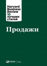 Продажи / Пер. с англ. — (Серия «Harvard Business Review: 10 лучших статей»). ISBN 978-5-9614-3206-0