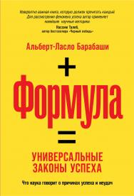 Формула: Универсальные законы успеха / Пер. с англ. ISBN 978-5-9614-3220-6