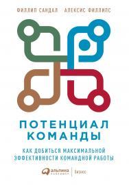 Потенциал команды: Как добиться максимальной эффективности командной работы / Пер. с англ. ISBN 978-5-9614-3240-4