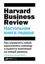 Настольная книга лидера: Как управлять собой, вдохновлять команду и вывести компанию на новый уровень / Пер. с англ. ISBN 978-5-9614-3324-1