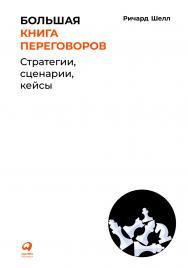 Большая книга переговоров: Стратегии, сценарии, кейсы / Пер. с англ. ISBN 978-5-9614-3332-6