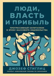 Люди, власть и прибыль: Прогрессивный капитализм в эпоху массового недовольства / Пер. с англ. ISBN 978-5-9614-3368-5