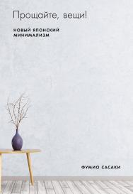 Прощайте, вещи! Новый японский минимализм / Пер. с англ. ISBN 978-5-9614-3390-6