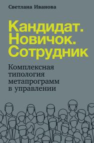 Кандидат. Новичок. Сотрудник: Комплексная типология метапрограмм в управлении ISBN 978-5-9614-3418-7