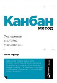 Канбан Метод: Улучшение системы управления / Пер. с англ. ISBN 978-5-9614-3454-5