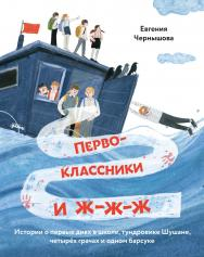 Первоклассники и ж-ж-ж ISBN 978-5-9614-3468-2