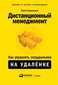 Дистанционный менеджмент: Как управлять сотрудниками на удалёнке ISBN 978-5-9614-3580-1