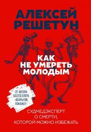 Как не умереть молодым: Судмедэксперт о смерти, которой можно избежать ISBN 978-5-9614-3606-8