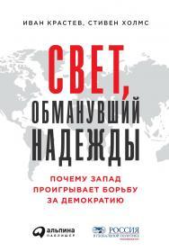 Свет, обманувший надежды: Почему Запад проигрывает борьбу за демократию / Пер. с англ. ISBN 978-5-9614-3608-2