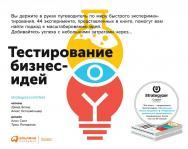 Тестирование бизнес-идей ISBN 978-5-9614-3658-7
