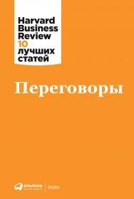 Переговоры / Пер. с англ. - (Серия «Harvard Business Review: 10 лучших статей»). ISBN 978-5-9614-3724-9