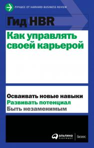 Как управлять своей карьерой / Пер. с англ. — (Серия «Гид HBR»). ISBN 978-5-9614-3795-9