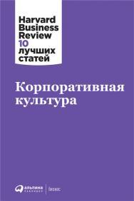 Корпоративная культура / Пер. с англ.— (Серия «Harvard Business Review: 10 лучших статей») ISBN 978-5-9614-3838-3
