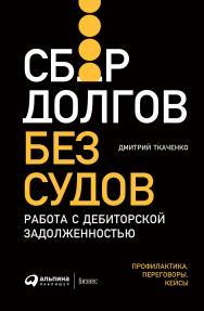 Сбор долгов без судов: Работа с дебиторской задолженностью ISBN 978-5-9614-3845-1