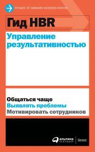 Управление результативностью / Пер. с англ. — (Серия «Гид HBR») ISBN 978-5-9614-3847-5