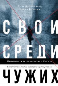 Свои среди чужих. Политические эмигранты и Кремль: Соотечественники, агенты и враги режима ISBN 978-5-9614-3849-9