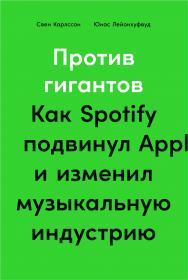 Против гигантов: Как Spotify подвинул Apple и изменил музыкальную индустрию / Пер. со швед. ISBN 978-5-9614-3898-7