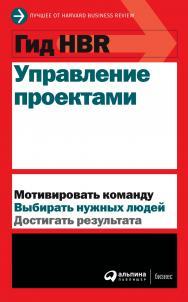 Управление проектами / Пер. с англ. — (Серия «Гид HBR») ISBN 978-5-9614-3966-3