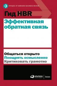 Эффективная обратная связь / Пер. с англ. — (Серия «Гид HBR»). ISBN 978-5-9614-4023-2