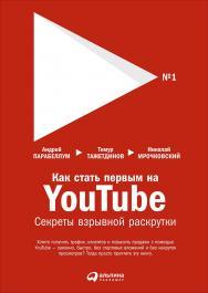 Как стать первым на YouTube: Секреты взрывной раскрутки ISBN 978-5-9614-4303-5