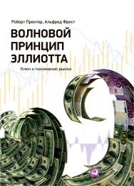 Волновой принцип Эллиотта: Ключ к пониманию рынка / Пер. с англ. — 7-е изд. ISBN 978-5-9614-4387-5