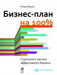 Бизнес-план на 100%: Стратегия и тактика эффективного бизнеса / Пер. с англ. ISBN 978-5-9614-4548-0