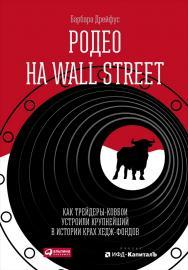 Родео на Wall Street: Как трейдеры-ковбои устроили крупнейший в истории крах хедж-фондов / Пер. с англ. И. Матвеевой. ISBN 978-5-9614-5088-0